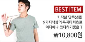 BEST ITEM - AP. 티나 라운드 티셔츠 (9color)