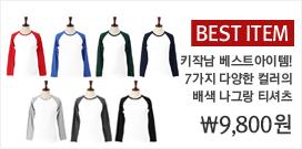 BEST ITEM -TC. 레이디 배색 나그랑 티셔츠 (7color)